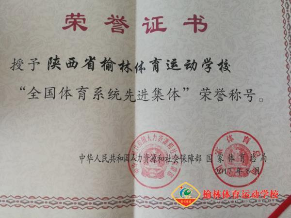 """榆林�w育�\(yun)��W校(xiao)被�u(ping)�椤叭�(quan)���w育系�y先�M(jin)集�w"""""""